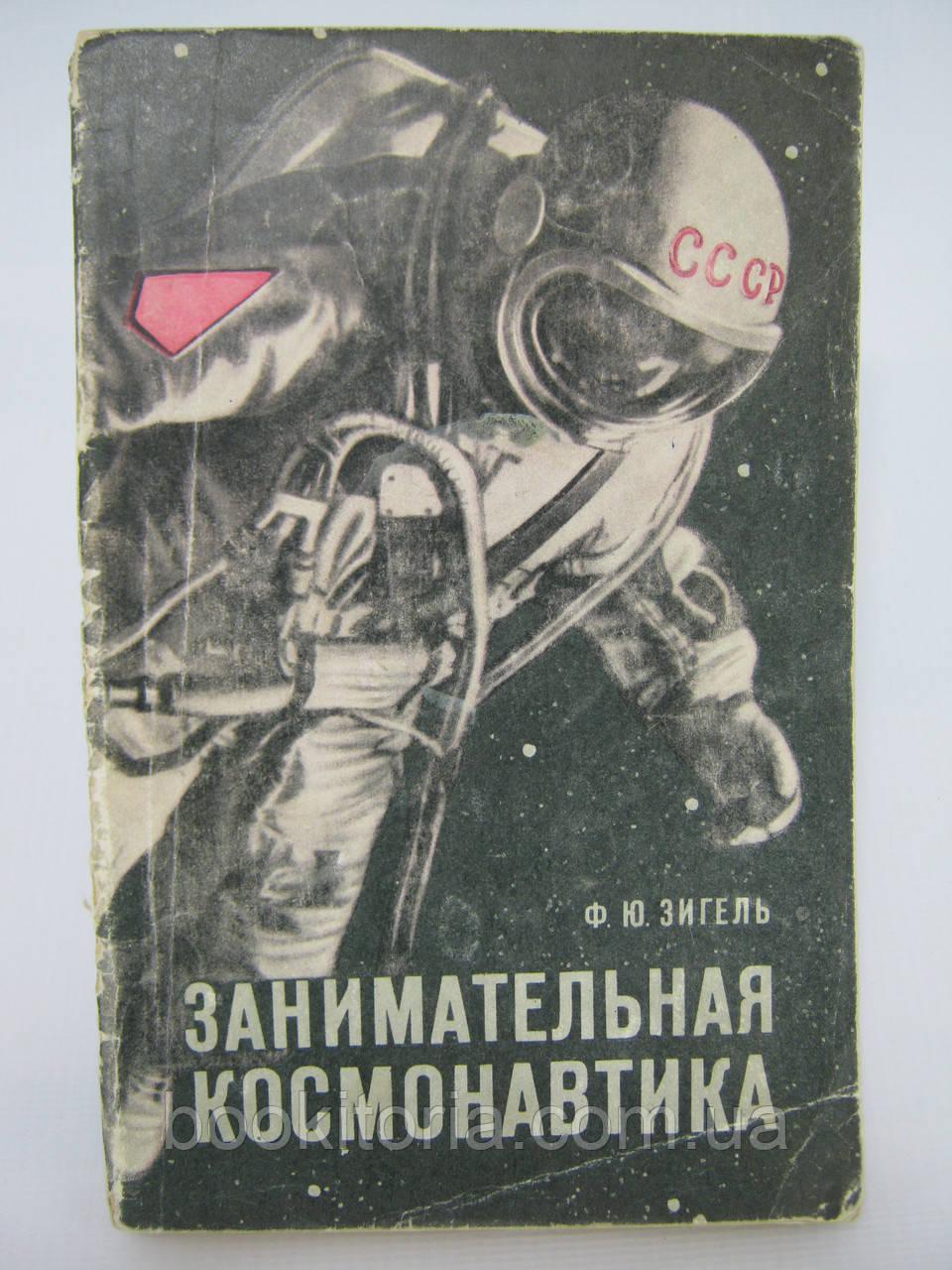 Зигель Ф.Ю. Занимательная космонавтика (б/у).