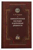 Святоотеческое наследие и церковные древности. Том IV: Древнее монашество и возникновение монашеской письменности. Сидоров А.И