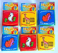 Мягкие развивающие книжечки для малышей, текстильные, фото 1