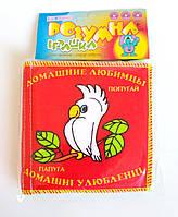 """М'які розвиваючі книжечки для малюків, текстильні книжечки """"Домашні улюбленці"""", фото 1"""