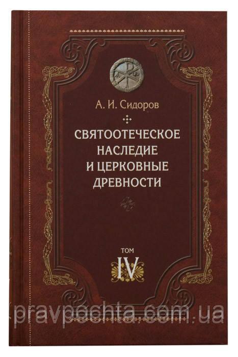 Святоотеческое наследие и церковные древности, том 4. Сидоров А.И.