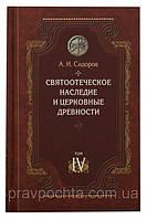 Святоотеческое наследие и церковные древности, том 4. Сидоров А.И., фото 1