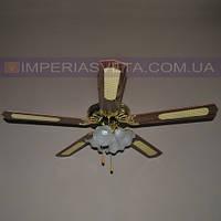 Люстра-вентилятор потолочный IMPERIA четырехламповый пятилопастной LUX-425652