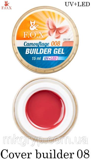 Камуфлирующий гель F.O.X  №8  Cover (camouflage) builder gel UV+LED 15мл
