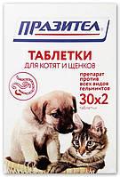Празител таблетки для котят и щенков, 2 табл., Астрафарм