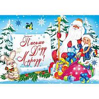 Упаковка открыток - Письмо Деду Морозу СВ №К- 5354 - 10шт