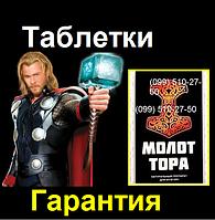 Молот тора капсулы для потенции капли таблетки Ужгород Мукачево Бердянск Марганец секс шоп интим товары