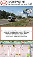 Cдаются в аренду рекламные щиты в городе Северодонецк. Качественная наружная реклама характеризует Ваc.