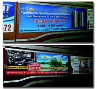 Листовки в транспорте (метро, автобус, троллейбус, трамвай)