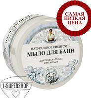 """Натуральное сибирское мыло для бани """"Белое мыло для бани"""" - Рецепты бабушки Агафьи"""