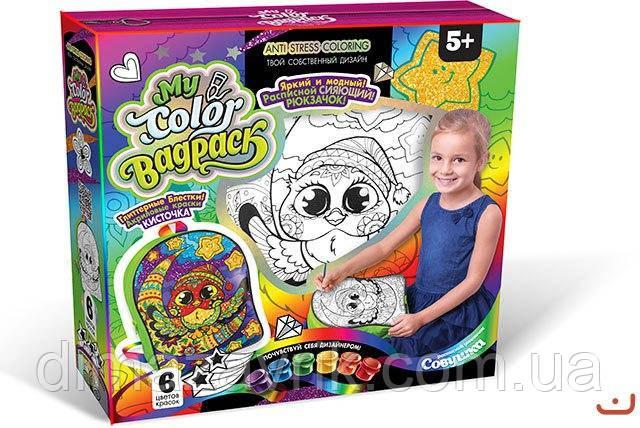 """Набор Для Творчества Рюкзак-Раскраска """"My Color Bagpack"""""""