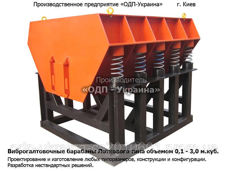 Виброгалтовочный барабан Лоткового типа объемом 1,7 м.куб. галтовщики оборудование галтовки полировки