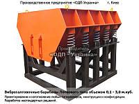 Виброгалтовочные барабаны Лоткового типа объемом 0,1 - 3,0 м.куб. галтовщики оборудование галтовки полировки, фото 1