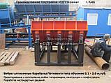 Виброгалтовочный барабан Лоткового типа объемом 1,7 м.куб. галтовщики оборудование галтовки полировки, фото 3