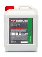 PRO service средство для мытья посуды в автоматических посудомоечных машинах DISHWASH AT, 5 л