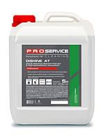 PRO service средство для ополаскивания посуды в автоматических посудомоечных машинах DISHINE AT, 5 л