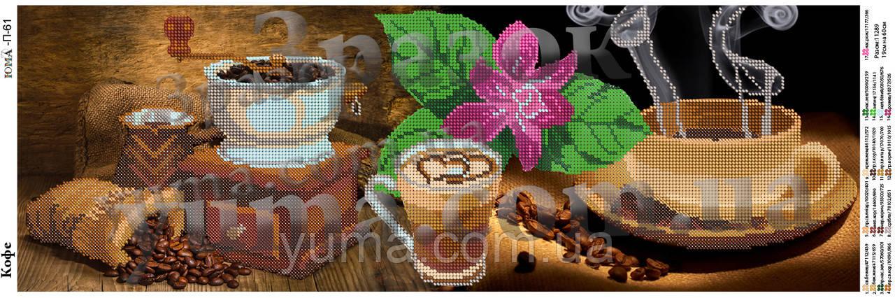 Схема для вышивки бисером Панно кофе