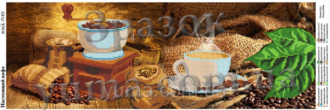 Схемы для вышивки бисером панно настоящий кофе