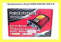 Преобразователь 790 gm POWER INVERTER 1000-12 W!Акция