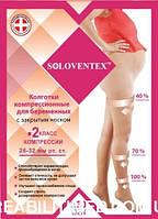 Колготы компрессионные для беременных, с закрытым носком,2 класс компрессии, 230 DEN. Арт. 721