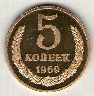 СССР 5 копеек 1969 год отличная копия редкой монеты