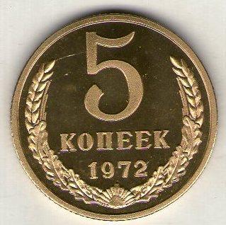 СССР 5 копеек 1972 год отличная копия редкой монеты