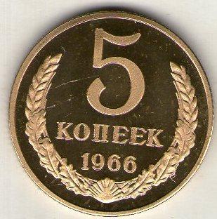 СРСР 5 копійок 1966 рік відмінна копія рідкісної монети