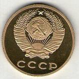 СРСР 5 копійок 1966 рік відмінна копія рідкісної монети, фото 2
