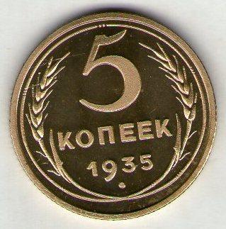 СССР 5 копеек 1935 год отличная копия редкой монеты