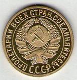 СССР 5 копеек 1935 год отличная копия редкой монеты, фото 2