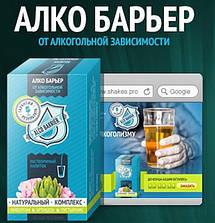 АлкоБарьер препарат от алкоголизма (Alco Barrier), фото 3