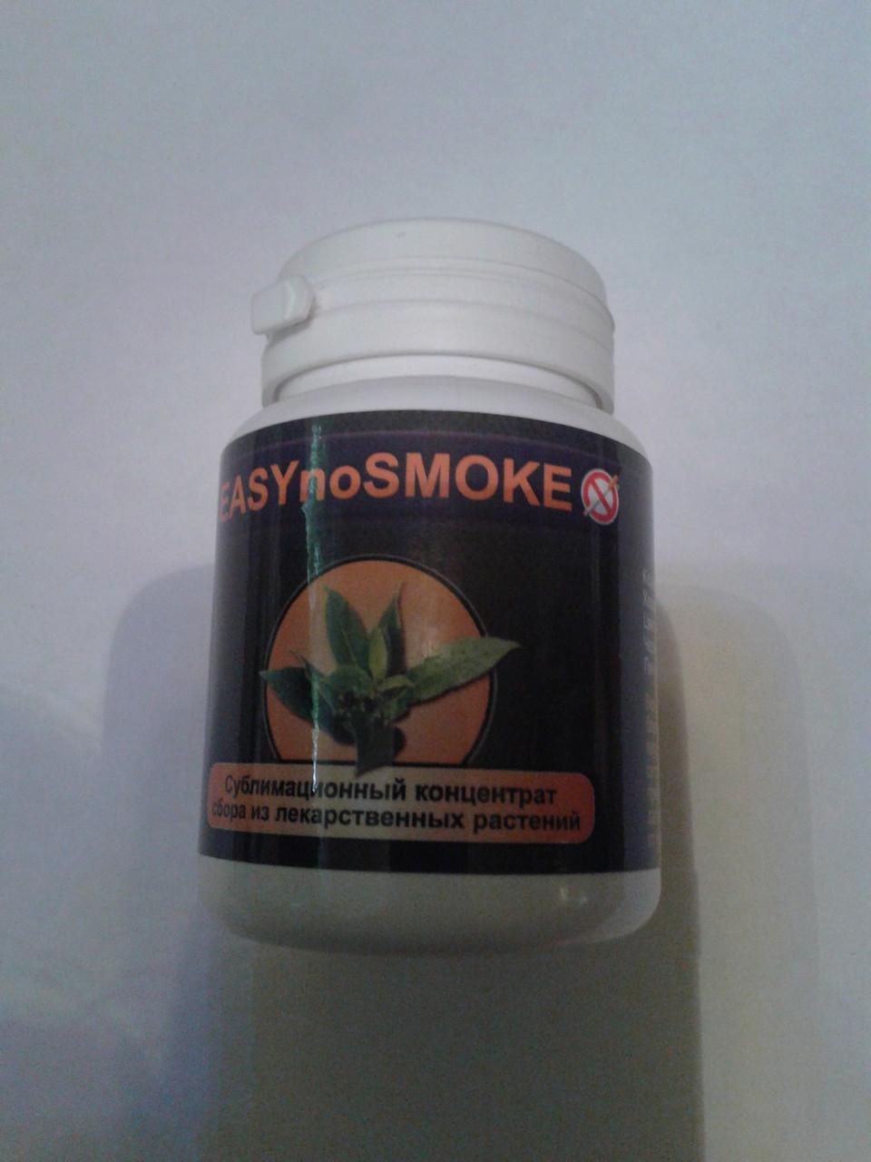EASYnoSMOKE препарат від куріння
