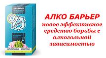 Alco Barrier препарат от алкоголизма (АлкоБарьер), фото 2