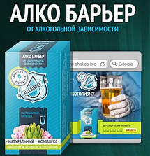 Alco Barrier препарат от алкоголизма (АлкоБарьер), фото 3