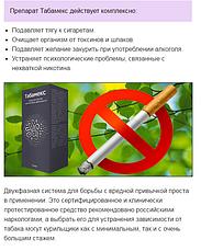 Табамекс капли от никотиновой зависимости, фото 2