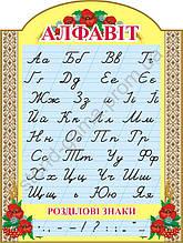 """""""Алфавіт"""" 53х70 см"""