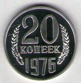 СССР 20 копеек 1976 год отличная копия редкой монеты