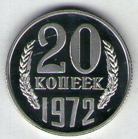 СССР 20 копеек 1972 год отличная копия редкой монеты