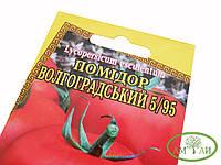 Помидор Волгоградский 5/95