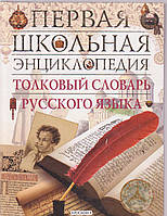 Первая школьная энциклопедия Толковый словарь русского языка