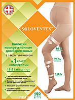 Колготы компрессионные для беременных, с закрытым носком, 1 класс компрессии, 160 DEN. Арт. 711