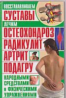 Восстанавливаем суставы лечим остеохондроз радикулит артрит подагру