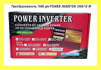 Преобразователь 1660 gm POWER INVERTER 3000-12 W!Акция