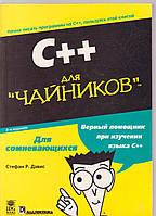 С++ для чайников Стефан Р.Дэвис