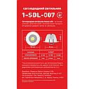 Точечный светодиодный светильник SDL 12W (1-SDL-007), фото 4