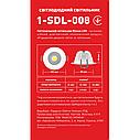 Точечный светодиодный светильник SDL 12W (1-SDL-008), фото 4