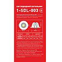 Точечный светодиодный светильник SDL 6W (1-SDL-003), фото 4