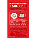 Точечный светодиодный светильник SDL 4W (1-SDL-001), фото 4