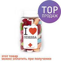 Сладкая доза I love Odessa /оригинальные подарки