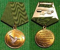 Медаль меткий выстрел утка + бланк и622